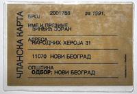 Članska karta Demokratske stranke iz 1991. godine